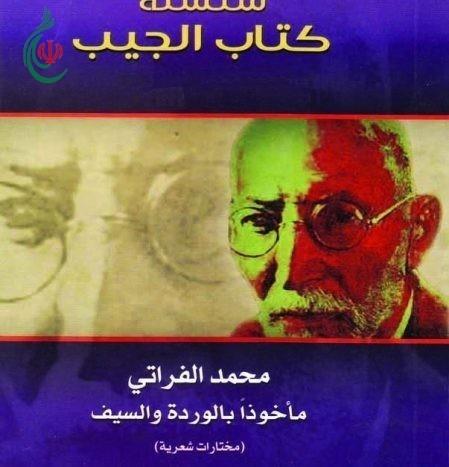 محمد الفراتي .. شاعر الفرات مأخوذاً بالوردة والسيف .. بقلم : فيصل خرتش