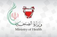 البحرين تعلن تسجيل 70 إصابة جديدة بفيروس كورونا