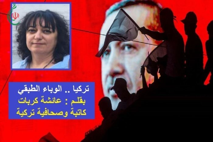 تركيا .. الوباء الطبقي .. بقلم : عائشة كربات كاتبة وصحافية تركية