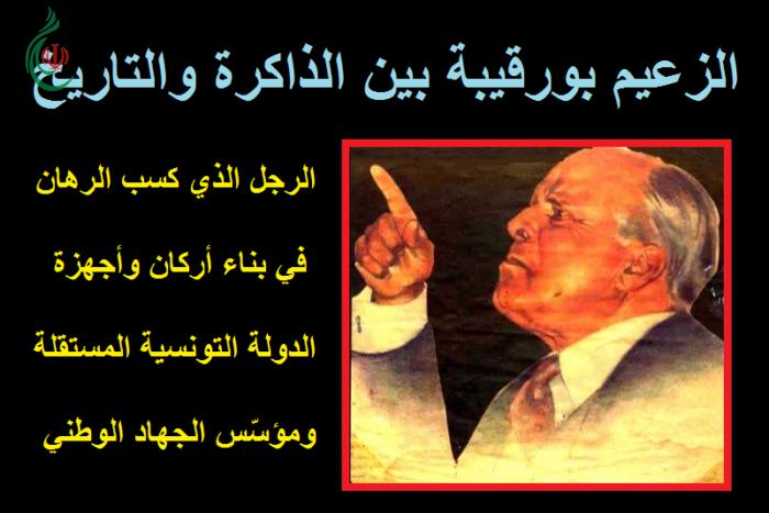 الزعيم بورقيبة بين الذاكرة والتاريخ