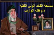 سماحة القائد الولي الفقيه دام ظله يلقي خطاباً متلفزاً بيوم القدس العالمي