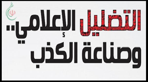 بالوثائق .. هكذا قادت بريطانيا حملة التضليل الإعلامي ضد سورية منذ بدء الحرب عليها .. صناعة الكذب وتشويه الحقيقة أمام الرأي العام العالمي