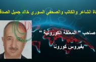 وفاة الشاعر والكاتب والصحفي السوري خالد جميل الصدقة صاحب