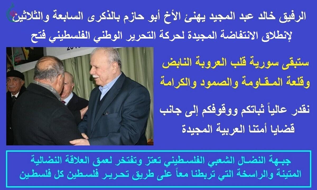 الرفيق خالد عبد المجيد يهنئ الأخ أبو حازم بذكرى الانتفاضة المجيدة لحركة التحرير الوطني الفلسطيني فتح