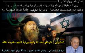 إندثار الصهيونية الدينية بين