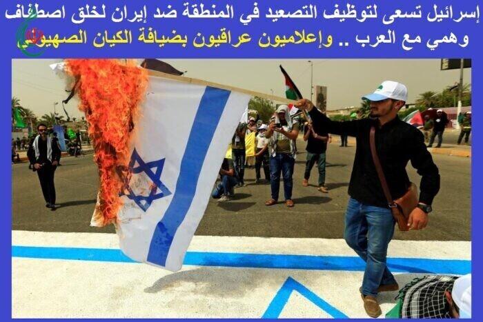 إعلاميون عراقيون في ضيافة الكيان الصهيوني ( إسرائيل تسعى لتوظيف التصعيد في المنطقة ضد إيران لخلق اصطفاف وهمي مع العرب )