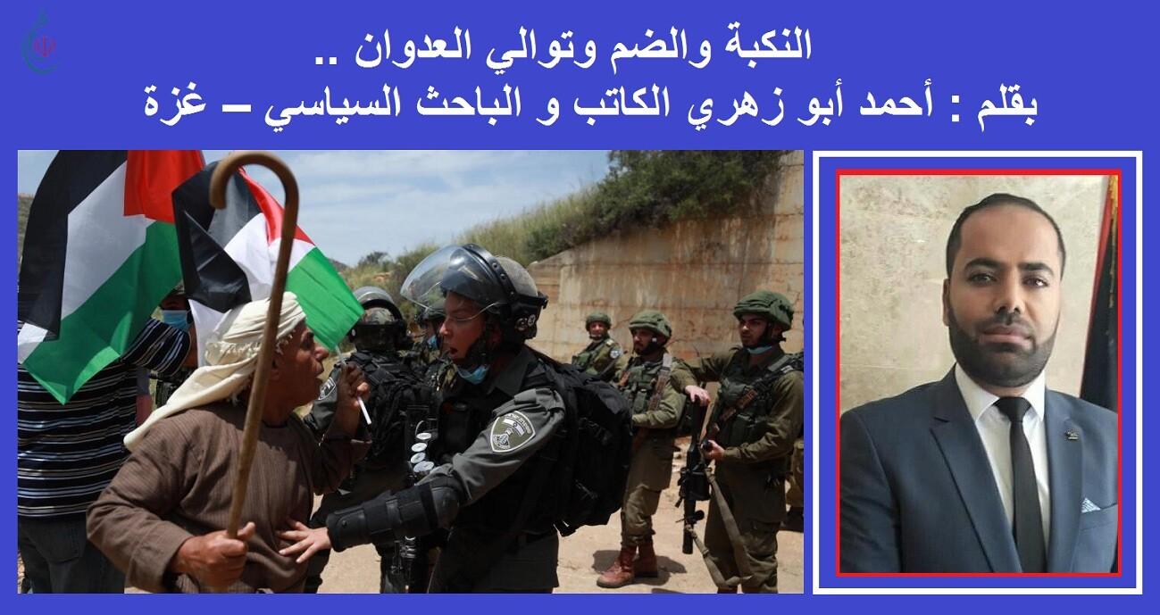 النكبة والضم وتوالي العدوان .. بقلم : أحمد أبو زهري الكاتب و الباحث السياسي – غزة