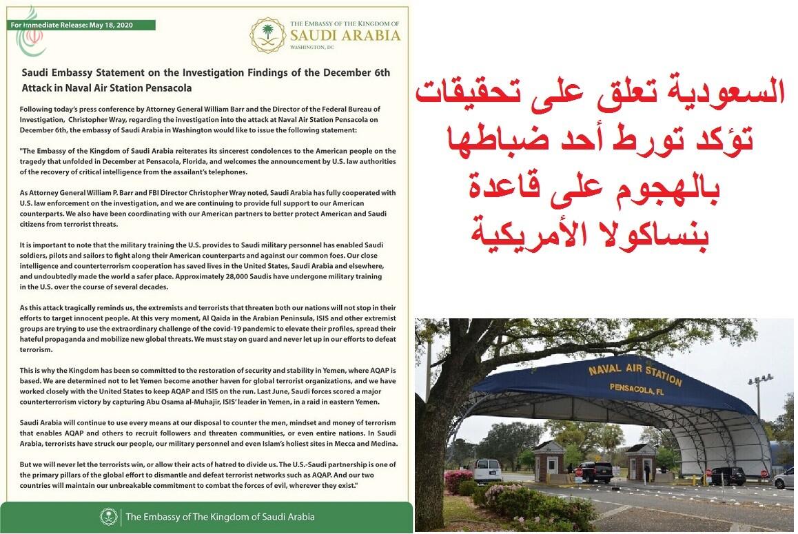 السعودية تعلق على تحقيقات تؤكد تورط أحد ضباطها بالهجوم على قاعدة بنساكولا الأمريكية