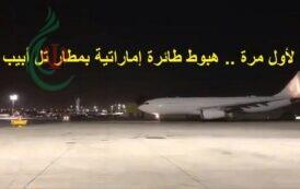 لأول مرة .. هبوط طائرة إماراتية بمطار تل أبيب