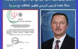 فلاديمير بوتين يعيّن السفير الروسي لدى دمشق ألكسندر يفيموف ممثلاً خاصاً للرئيس الروسي لتطوير العلاقات مع سورية