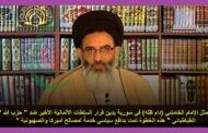 ممثل الإمام الخامنئي في سورية يدين قرار السلطات الألمانية الأخير ضد