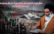 ممثل الإمام الخامنئي (دام ظله) في سوريا : يعزّي أهالي نبّل الأعزّاء بسقوط عدد من أبنائهم ضحايا نتيجة انفجار يوم الجمعة