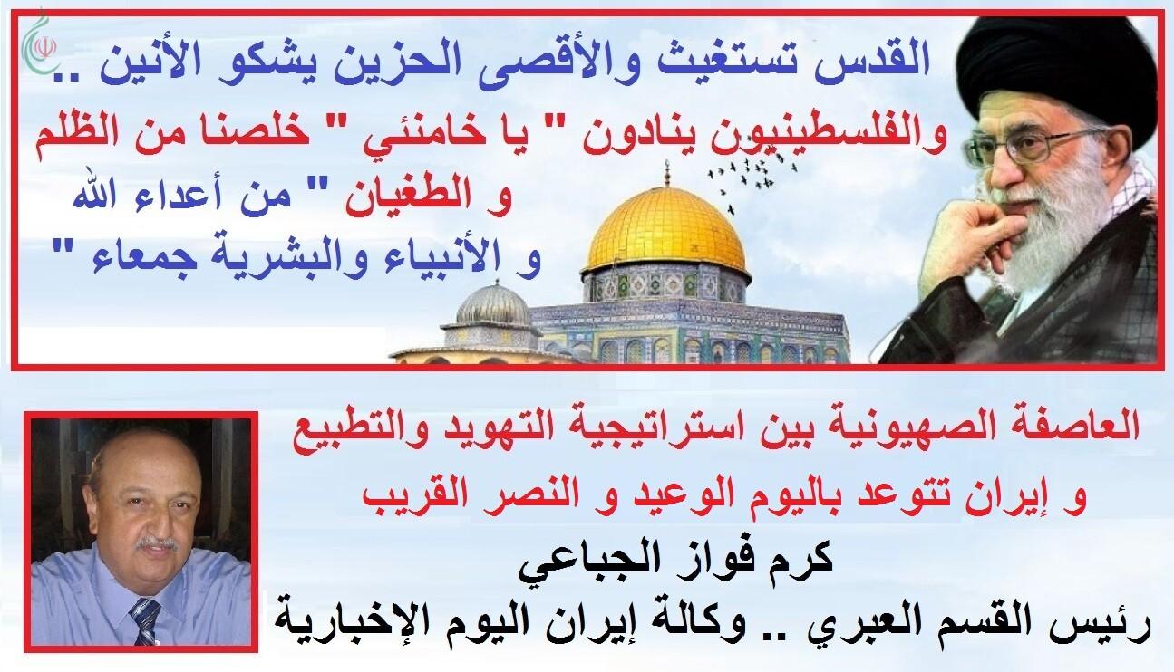 القدس تستغيث والأقصى الحزين يشكو الأنين .. والفلسطينيون ينادون