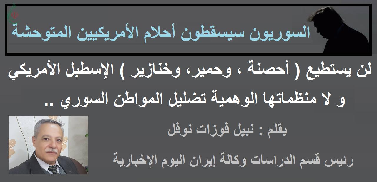 السوريون سيسقطون أحلام الأمريكيين المتوحشة .. بقلم : نبيل فوزات نوفل