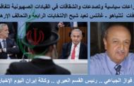 صراعات سياسية وتصدعات عسكرية وانشقاقات في القيادات الصهيونية .. خلافات حكومة