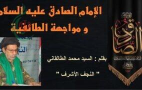 الإمام الصادق عليه السلام .. و مواجهة الطائفية .. بقلم : السيد محمد الطالقاني