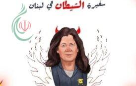 أمر قضائي لبناني بمنع السفيرة الأمريكية في لبنان دوروثي شيا من الإدلاء بتصريحات