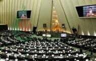 مجلس الشورى الإسلامي الإيراني يقر بمنح الجنسية الإيرانية لأولاد المتزوجات الإيرانيات من الرجل الأجنبي