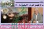بلادة ما لا تفهمه الدوائر الاستعمارية !! .. بقلم : صالح عوض