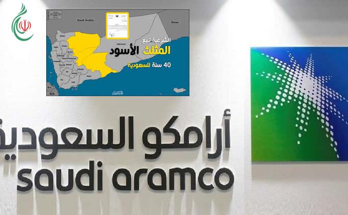 """هادي المستقيل سيوقع غداً على وثيقة بيع """"المثلث الأسود"""" لشركة أرامكو السعودية بـــ 5 مليار دولار"""