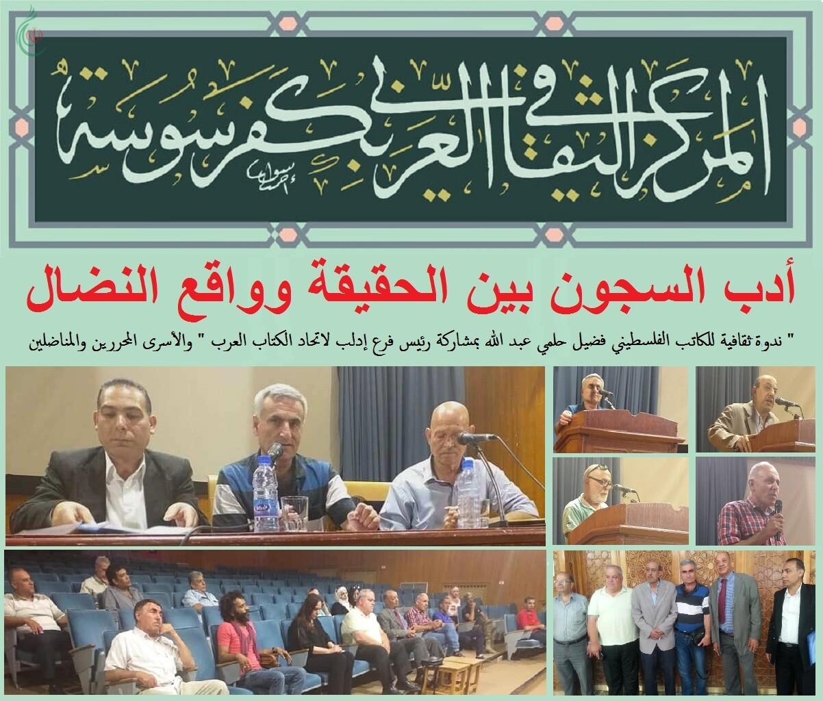 أدب الأسرى في سجون الاحتلال و واقع النضال