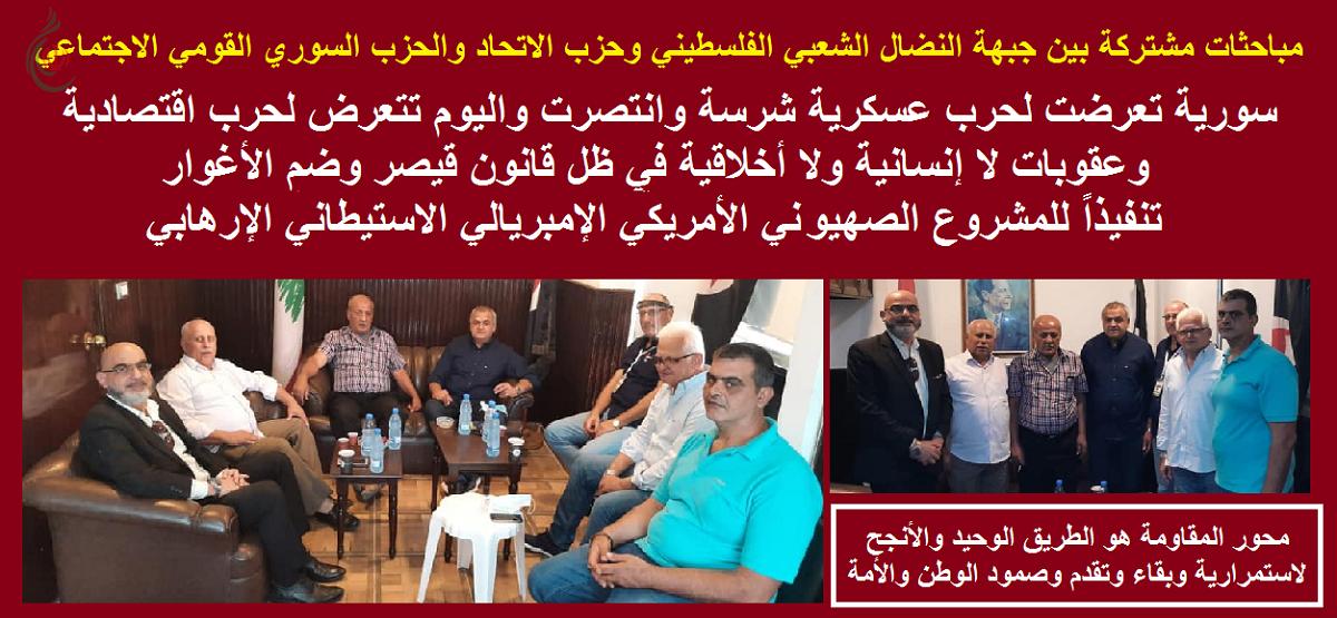 المباحثات المشتركة بين جبهة النضال الشعبي الفلسطيني وحزب الاتحاد والحزب السوري القومي الاجتماعي تؤكد بأن سورية انتصرت في حربها على الإهاب وستنتصر في حربها الاقتصادية