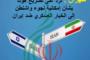 طهران ترد على تصريح هوك بشأن إمكانية لجوء واشنطن إلى الخيار العسكري ضد إيران