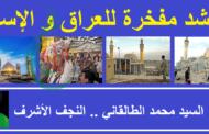 الحشد مفخرة للعراق والإسلام .. بقلم : السيد محمد الطالقاني النجف الأشرف