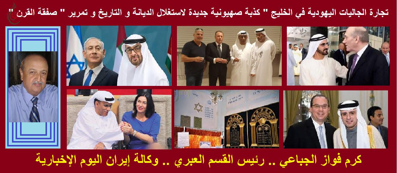 تجارة الجاليات اليهودية في الخليج