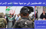 خيارات الفلسطينيين في مواجهة خطة الضم الإسرائيلية .. بقلم : الدكتور باسم عثمان