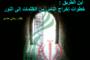 أين الطريق : خطوات إخراج الناس من الظلمات إلى النور .. بقلم : يمنى حمدي