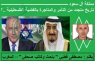 مملكة آل سعود