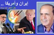 إيران وأمريكا .. بقلم : الدكتور أحمد مبارك الخطيب