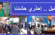 إسرائيل .. إحذري حشدنا .. بقلم : السيد محمد الطالقاني النجف الأشرف