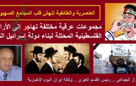 العنصرية والطائفية تنهش قلب المجتمع الصهيوني .. و مجموعات عرقية مختلفة تهاجر إلى الأراضي الفلسطينية المحتلة لبناء دولة إسرائيل الكبرى