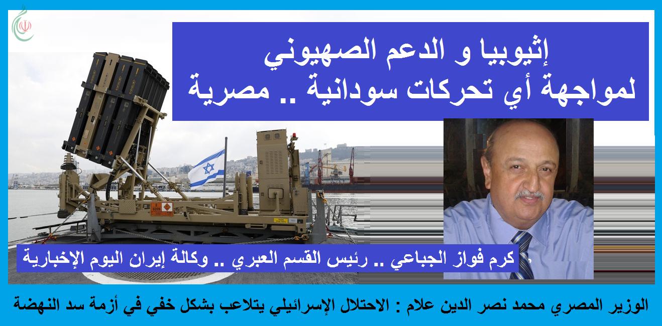 إثيوبيا و الدعم الصهيوني لمواجهة أي تحركات سودانية مصرية .. الوزير علام