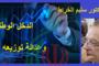 الدخل الوطني وعدالة توزيعه ..!!؟؟.. بقلم : الدكتور سليم الخراط