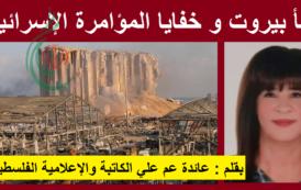 مرفأ بيروت و خفايا المؤامرة الإسرائيلية .. بقلم : عائدة عم علي الكاتبة والإعلامية الفلسطينية