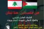جبهة النضال الشعبي الفلسطيني تُقدم العزاء للشعب اللبناني الشقيق بضحايا الانفجار بمرفأ بيروت وتتمنى له الخروج من نتائج هذه الكارثة بأسرع وقت ممكن
