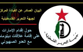 البيان الصادر عن الإعلام المركزي لجبهة التحرير الفلسطينية حول إقدام الإمارات على إقامة علاقات دبلوماسية مع العدو الصهيوني