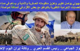 العدو الصهيوني يواصل تطوير وتعزيز منظوماته العسكرية والأمنية و يساهم في صناعة ودعم وتدريب العصابات الإجرامية التكفيرية بالتواطؤ مع بعض الأقزام في المنطقة لمواصلة إرهابه