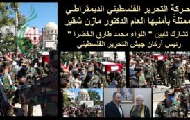 حركة التحرير الفلسطيني الديمقراطي ممثلةً بأمنيها العام الدكتور مازن شقير تشارك تأبين