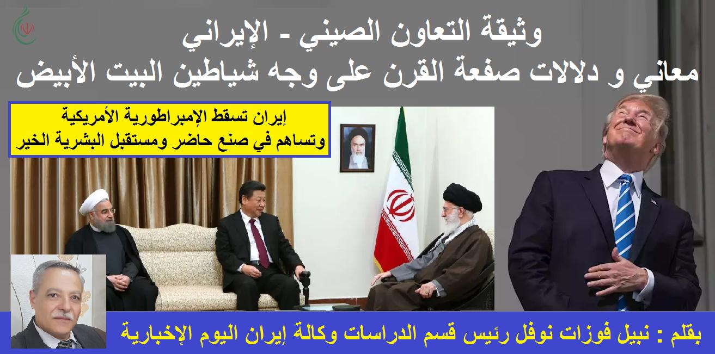 وثيقة التعاون الصيني - الإيراني