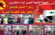 رُسل السلام الشجعان تعانق رجال المقاومة السورية معاهدين