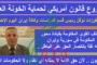 مشروع قانون أمريكي لحماية الخونة العرب .. بقلم : نبيل فوزات نوفل