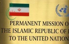 إيران تدعو مجلس الأمن الدولي للوقوف أمام أميركا