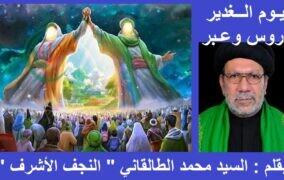 يوم الغدير .. دروس وعبر .. بقلم : السيد محمد الطالقاني
