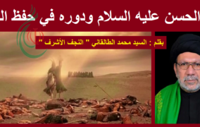 الإمام الحسن عليه السلام ودوره في حفظ الرسالة .. بقلم : السيد محمد الطالقاني