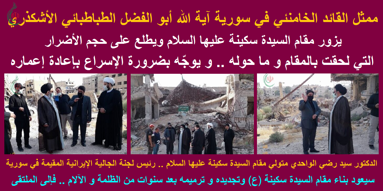 ممثل القائد الخامنئي في سورية يزور مقام السيدة سكينة عليها السلام ويطلع على حجم الأضرار التي لحقت بالمقام و ما حوله .. و يوجّه بضرورة الإسراع بإعادة إعماره
