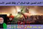 نهضة الإمام الحسين عليه السلام